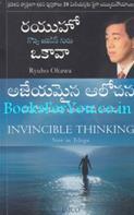 Invincible Thinking (Telugu Edition)