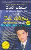Vedic Mathematics Made Easy (Telugu Edition)