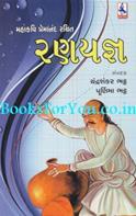 Mahakavi Premanand Rachit Ranayagna