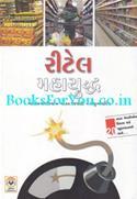 Retail Mahayuddh (Nana Vepariyona Vikas Mate Vyuhrachna Sathe)