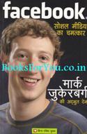 Facebook Social Media Ka Chamatkar