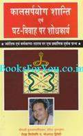 Kalsarpa Yog Shanti Evam Ghat Vivah Par Shodhkarya