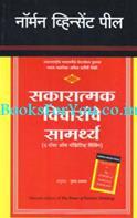 The Power Of Positive Thinking (Marathi Edition)