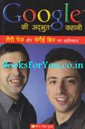 Google Ki Adbhut Kahani
