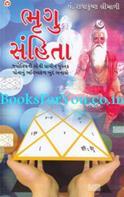 Bhrigu Samhita (Gujarati Edition)