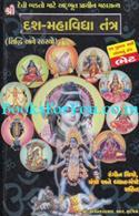 Shri Dus Mahavidya Tantra (Siddhi Ane Rahasyo)