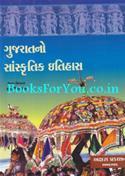 Gujaratno Sanskrutik Itihas
