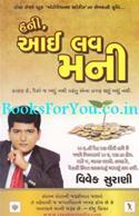 Honey I Love Money (Gujarati)
