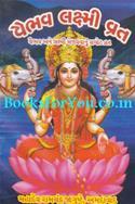 Vaibhav Lakshmi Vrat