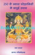 250 Se Jyada Pareshaniyo Ke Jadui Upay