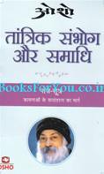 Tantrik Sambhog Aur Samadhi