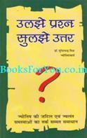 Uljhe Prashna Suljhe Uttar