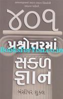 401 Prashnottarma Sakal Gyan