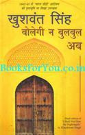 Bolegi Na Bulbul Ab (Hindi Edition of I Shall Not Hear The Nightingale)