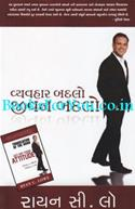 Vyavahar Badlo Jeevan Badlo (Gujarati Edition of Change Your Attitude Change Your Life)