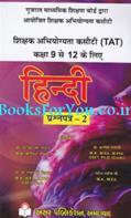 TAT Shikshak Abhiyogyata Kasoti Hindi Prashnapatra 2 (STD 9 to 12)