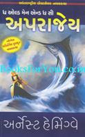 Aparajey (Gujarati Edition Of The Old Man And The Sea)