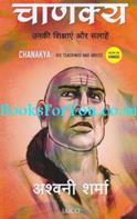 Chanakya Unki Shikshaye Aur Salahe (Hindi Translation Of Chanakya His Teachings And Advice)