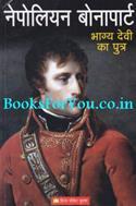 Napoleon Bonaparte Bhagya Devi Ka Putra