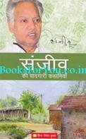 Sanjeev Ki Yaadgari Kahaniya