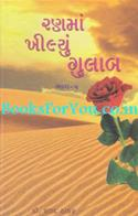 Rannma Khilyu Gulab (Part 5)