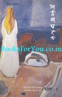 Aaina Ghar (Priyamvad Ki Sampurna Kahaniyan 1980 Se 2007) (Set Of 2 Books)
