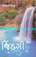 Jindagi (Jivanna Janma Sangharsh Ane Paritruptini Dastan)