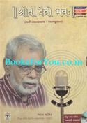 Shrota Devo Bhava Mari Prasaran Yatra Atmavrutant (Set of 3 Books)