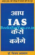 Aap IAS Kaise Banenge (IAS Ki Pariksha Mein Safal Hone Ke Sutra)