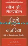 Jitne Ka Nazariya (Hindi Translation Of Attitude 101)