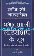 Prabhavshali Leadership Ke Sutra (Hindi Translation Of Leadership 101)