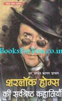 Sherlock Holmes Ki Sarvashresth Kahaniyan