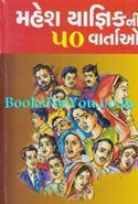 Mahesh Yagnikni 50 Vartao
