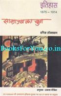 Samrajya Ka Yug 1875 se 1914 (Hindi Translation Of The Age Of Empire)
