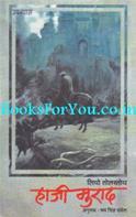 Hadji Murad (Hindi Edition)
