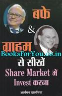 Buffett Aur Graham Se Seekhein Share Market Mein Invest Karna