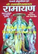 Goswami Tulsidas Krut Shri Ramcharitmanas Ramayan (Hindi Edition)
