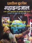 Prachin Durlabh Maha Indrajal