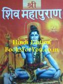 Shri Shiv Mahapuran (Hindi Edition)