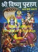 Shri Vishnu Puran (Saral Hindi Bhasha Mein)