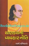 Chanakyani Vyavahar Neeti