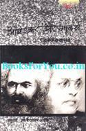 Ambedkar Aur Marx