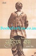 Khudiram Bose (Life Story)