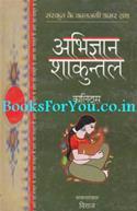 Abhigyan Shakuntalam (Sanskrit Play)