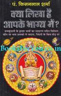 Kya Likha Hai Aapke Bhagya Mein