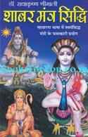 Shabar Mantra Siddhi