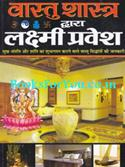 Vastu Shastra Dwara Lakshmi Pravesh