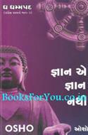 Gyan E Gyan Nathi (Gujarati Translation of The Dhammapad The Way of Buddha Vol 3)