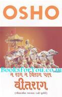 Na Rag Na Virag Pan Vitrag (Gita Darshan Adhyay 4)