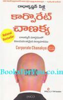 Corporate Chanakya (Telugu Edition)